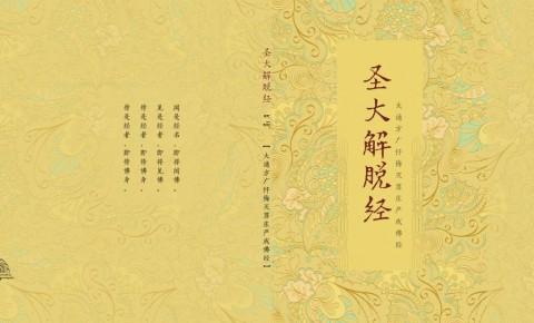 《圣大解脱经》讲记(8)
