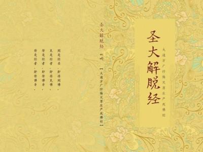《圣大解脱经》讲记(3)