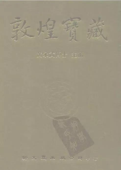 《圣大解脱经》讲记(1)